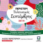 Πολιτιστικός Σεπτέμβρης 2019 του Δήμου Περιστερίου