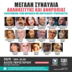 Μεγάλη παραδοσιακή συναυλία με κορυφαίους  τραγουδιστές στο Άλσος Περιστερίου