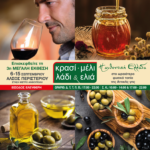 """3η Μεγάλη Έκθεση """"Κρασί - Μέλι - Λάδι &Ελιά"""" στο Άλσος Περιστερίου"""