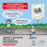 Δράσεις οδικής ασφάλειας για τους μαθητές στο Άλσος Περιστερίου