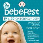 2ο Φεστιβάλ Εγκυμοσύνης & Βρεφικής Ηλικίας