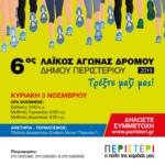 6ος Λαϊκός Αγώνας Δρόμου Δήμου Περιστερίου