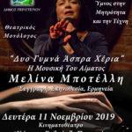 Θεατρικός Μονόλογος - Μελίνα Μποτέλλη