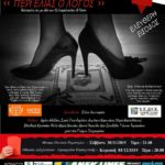 Θεατρική παράσταση «Περί ελιάς ο λόγος»  στο Θέατρο «Πολιτών» Δήμου Περιστερίου