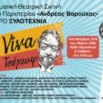«Viva Τσέχωφ» στο Θέατρο Ξυλοτεχνία του Δήμου Περιστερίου