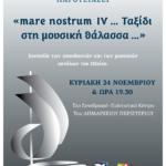Μουσικό ταξίδι «mare nostrum IV… Ταξίδι στη μουσική θάλασσα…» από το Δημοτικό Ωδείο Περιστερίου