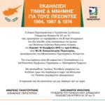 ΕΚΔΗΛΩΣΗ ΤΙΜΗΣ & ΜΝΗΜΗΣ ΓΙΑ ΤΟΥΣ ΠΕΣΟΝΤΕΣ 1964, 1967 & 1974