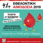 ΕΘΕΛΟΝΤΙΚΉ ΑΙΜΟΔΟΣΊΑ 2019
