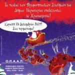 Χριστουγεννιάτικη γιορτή των βρεφονηπιακών σταθμών του Δήμου Περιστερίου ΚΥΡΙΑΚΗ 15 ΔΕΚΕΜΒΡΙΟΥ 2019, ΩΡΕΣ 10:00-14:00, ΕΚΘΕΣΙΑΚΟ ΚΕΝΤΡΟ ΠΕΡΙΣΤΕΡΙΟΥ