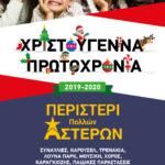 ΕΟΡΤΑΣΤΙΚΟ ΠΡΟΓΡΑΜΜΑ - ΧΡΙΣΤΟΥΓΕΝΝΑ ΠΡΩΤΟΧΡΟΝΙΑ 2019-2020