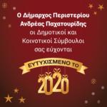 ΕΥΤΥΧΙΣΜΕΝΟ ΤΟ 2020