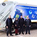 Επιβράβευση του Δήμου Περιστερίου για την ανάπτυξη της ανακύκλωσης