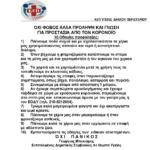 Οδηγίες του ΚΕΠ Υγείας Δήμου Περιστερίου (ορθή επανάληψη) για τον κορονοϊό