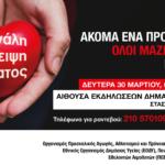 Κάλεσμα για αιμοδοσία τη Δευτέρα 30 Μαρτίου 9.00 –13.00 - Δημαρχείο (Στάση μετρό «ΠΕΡΙΣΤΕΡΙ»)