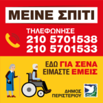 Εξυπηρέτηση ευάλωτων πολιτών από το Δήμο Περιστερίου