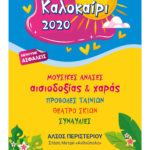 ΚΑΛΟΚΑΙΡΙ 2020