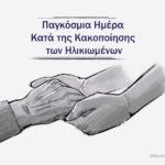 """15 Ιουνίου: """"Παγκόσμια  Ημέρα Κατά της Κακοποίησης των Ηλικιωμένων"""""""