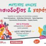 Έναρξη των καλοκαιρινών εκδηλώσεων «Μουσικές  ανάσες, αισιοδοξίας και χαράς» στο Άλσος Περιστερίου