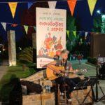 Καλοκαιρινές εκδηλώσεις «Μουσικές ανάσες,  αισιοδοξίας και χαράς» στο Άλσος Περιστερίο