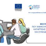 Επιδοτούμενο πρόγραμμα κατάρτισης ανέργων από τον ΑΣΔΑ