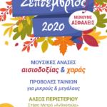 ΠΡΟΓΡΑΜΜΑ ΕΚΔΗΛΩΣΕΩΝ Σεπτέμβριος 2020