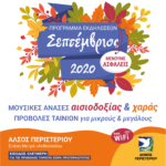 «ΣΕΠΤΕΜΒΡΙΟΣ 2020 – ΑΛΣΟΣ ΠΕΡΙΣΤΕΡΙΟΥ» Πρόγραμμα εκδηλώσεων «Μουσικές ανάσες, αισιοδοξίας και χαράς»