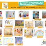 15 Μαΐου - Διεθνής Ημέρα Οικογένειας