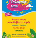 Καλοκαίρι 2020! Πρόγραμμα Εκδηλώσεων