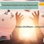 26 Iουνίου: «Παγκόσμια ημέρα κατά των ναρκωτικών»