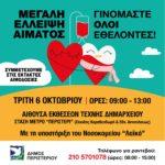 Έκτακτη αιμοδοσία στο Δήμο Περιστερίου - Ποτέ η ανάγκη για αίμα δεν ήταν τόσο μεγάλη...
