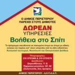 Δωρεάν υπηρεσίες: Βοήθεια στο σπίτι