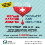 Έκτακτη αιμοδοσία στο Δήμο Περιστερίου