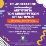 Εξ αποστάσεως (e-learning) λειτουργία των Δημιουργικών Εργαστηρίων και ΚΔΑΠ του Δήμου Περιστερίου