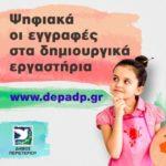 Ψηφιακά οι εγγραφές στα δημιουργικά εργαστήρια του Δήμου Περιστερίου