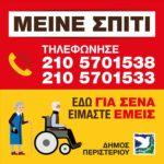 Διαρκής και εντατική η μέριμνα του Δήμου Περιστερίου για τα προβλήματα των πολιτών από την πανδημία