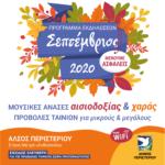 «Σεπτέμβριος 2020 – Άλσος Περιστερίου» Πρόγραμμα εκδηλώσεων «Μουσικές ανάσες, αισιοδοξίας και χαράς»