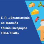 Η εφαρμογή του Επιχειρησιακού Προγράμματος «Επισιτιστικής και Βασικής Υλικής Συνδρομής» (ΕΠ ΕΒΥΣ) με χρηματοδότηση του «Ταμείου Ευρωπαϊκής Βοήθειας για τους Απόρους» (ΤΕΒΑ)