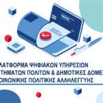 Πλατφόρμα ψηφιακών υπηρεσιών, αιτημάτων πολιτών και κοινωνικής μέριμνας του Δήμου Περιστερίου