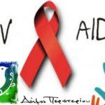 Πρόγραμμα δωρεάν εξετάσεων για τον HIV και τις Ηπατίτιδες B & C στο Δήμο Περιστερίου