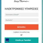 Ψηφιακές υπηρεσίες του Δήμου Περιστερίου ΣΕ ΑΝΤΙΘΕΤΗ ΠΕΡΙΠΤΩΣΗ MONO ΜΕ ΡΑΝΤΕΒΟΥ