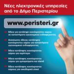 Νέες ηλεκτρονικές υπηρεσίες από το Δήμο Περιστερίου για Άδειες Κατάληψης Κοινόχρηστων Χώρων