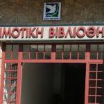 Αναστολή λειτουργίας της Δημοτικής Βιβλιοθήκης Περιστερίου