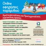 ΠΕΡΙΣΤΕΡΙ ΠΟΛΛΩΝ ΑΣΤΕΡΩΝ - 2020