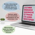 Σύστημα Ψηφιακής Διακίνησης Εγγράφων στο Δήμο Περιστερίου 2.000.000 λιγότερο εκτυπώσιμο χαρτί μέσα σε ένα χρόνο!