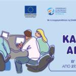 Κατάρτιση Ανέργων Β' Κύκλος Αιτήσεων από 27/10/2020 έως 14/12/2020