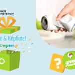 Μαθαίνουμε να ανακυκλώνουμε σωστά & κερδίζουμε δώρα στον Δήμο Περιστερίου!