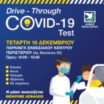 Drive-Through COVID-19 Test