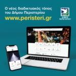 Στον «αέρα» ο νέος διαδικτυακός τόπος του Δήμου Περιστερίου