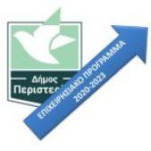 Δημόσια Διαβούλευση του Στρατηγικού Σχεδίου του Επιχειρησιακού Προγράμματος 2020 – 2023 Δήμου Περιστερίου