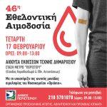 Αναβολή προγραμματισμένης Αιμοδοσίας του Δήμου Περιστερίου